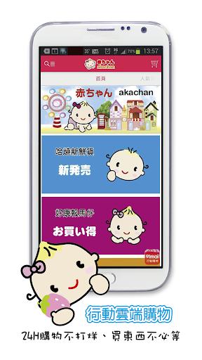 akachan 阿卡將 - 與日本同步的婦幼精品