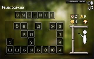 Screenshot of Виселица