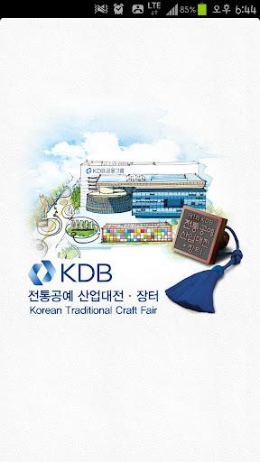 KDB传统工艺产业大展·集市