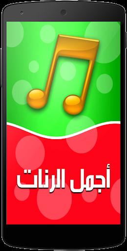 免費下載音樂APP|أجمل الرنات app開箱文|APP開箱王