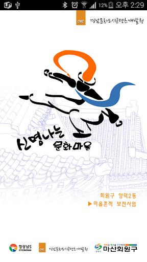 양덕2동 마을흔적보전사업 경남문화도시콘텐츠개발원