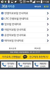 30초아마존 보험견적산출 Aplicaciones (apk) descarga gratuita para Android/PC/Windows screenshot