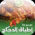 موسوعة اطباق الدجاج icon