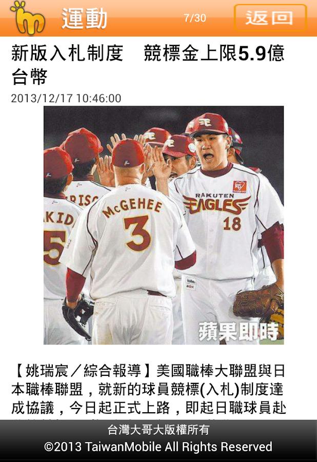 match新聞 - screenshot
