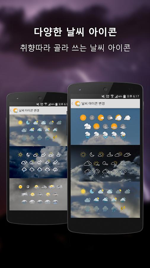 원기날씨 (기상청 수상작) - screenshot