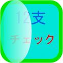 12支チェック logo