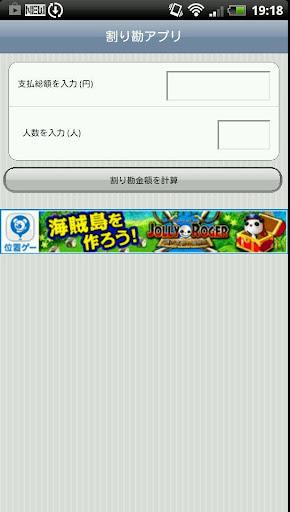 割り勘アプリ