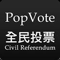 PopVote 普及投票 icon