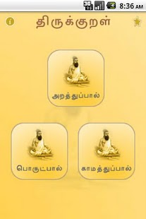 Thirukkural- screenshot thumbnail