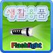 Simple Flashlight,Torch