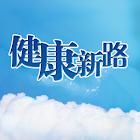 健康新路back icon
