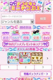 デコとも★ミニデコDX(かわいいミニデコ・絵文字取り放題)- screenshot thumbnail