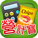 營計寶 NuCal (Tablet version) icon
