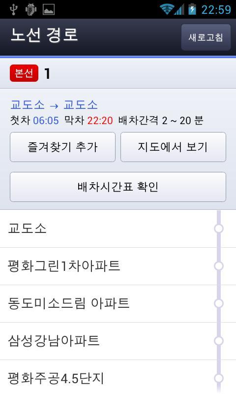 전주버스 - screenshot