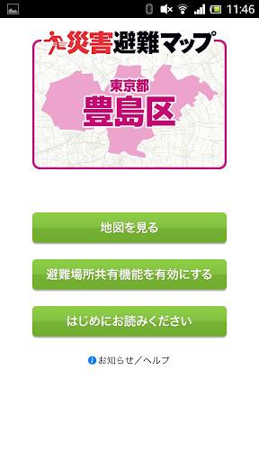 豊島区版 災害避難マップ