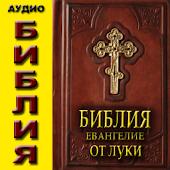 Аудио Библия. Ев. от Луки