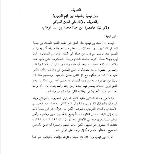 كشف ضلالات أحمد بن تيمية