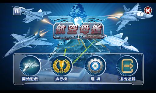 航空母艦之飛行特訓-拍電動