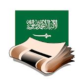 جرائد السعودية