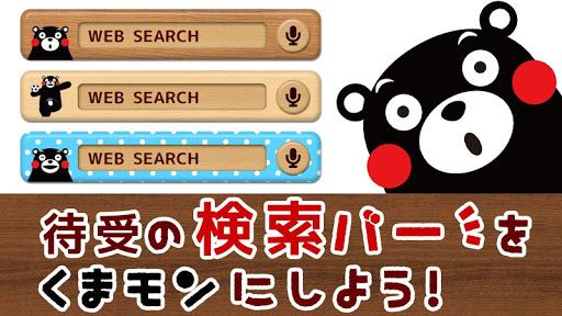シンプル検索バー 無料検索ウィジェット ゆるキャラ:くまモン