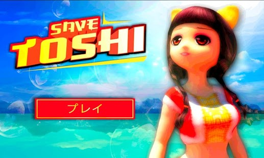 Save Toshi 日本