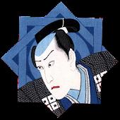 浮世絵 江戸のデザイン