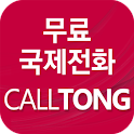 calltong 무료국제전화 logo