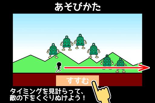 避けゲーム「やめてっ!」 〜無料暇つぶし暇潰しゲーム〜