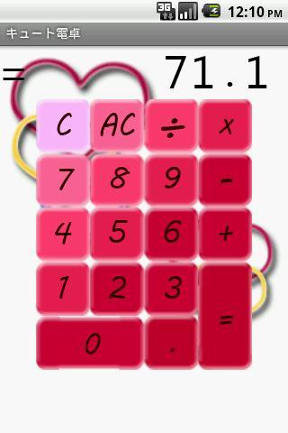 キュート電卓- screenshot