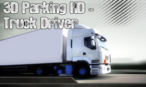 真正的卡車停車場3D高清