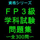 FP3級学科試験問題集(全300問)