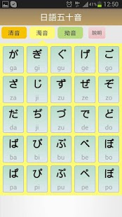 玩教育App|日本語五十音單字例句免費|APP試玩