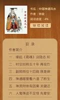 Screenshot of 中国神通风水学