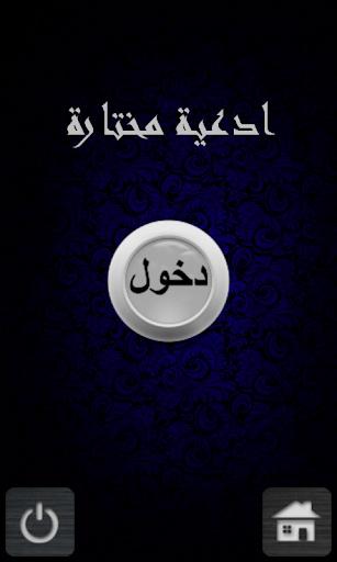 ادعية اسلامية مختارة
