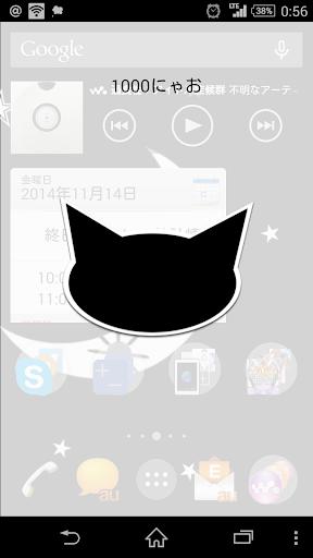 Cat Nyao