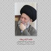 فقه الشريعة - السيد فضل الله