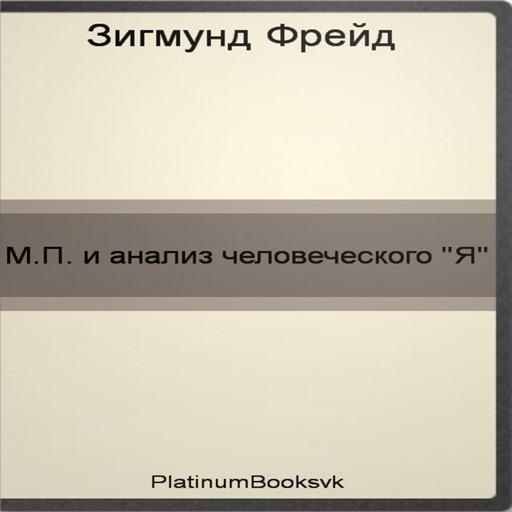 М.П.и анализ человеческого «Я»