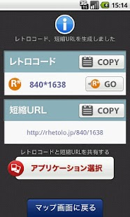 RHETOLO Nigiri Maps- screenshot thumbnail
