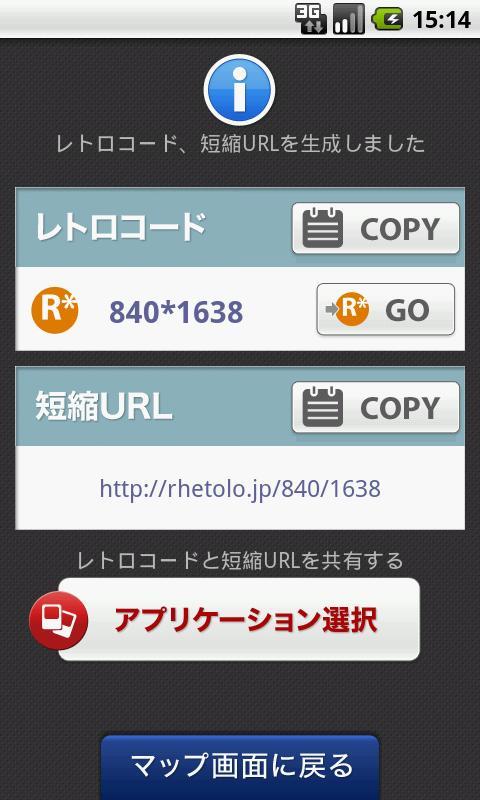 RHETOLO Nigiri Maps- screenshot