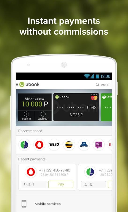 UBANK - screenshot