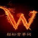 輕松背單詞(繁體版) logo