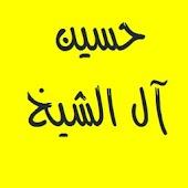 القرآن الكريم - حسين آل الشيخ