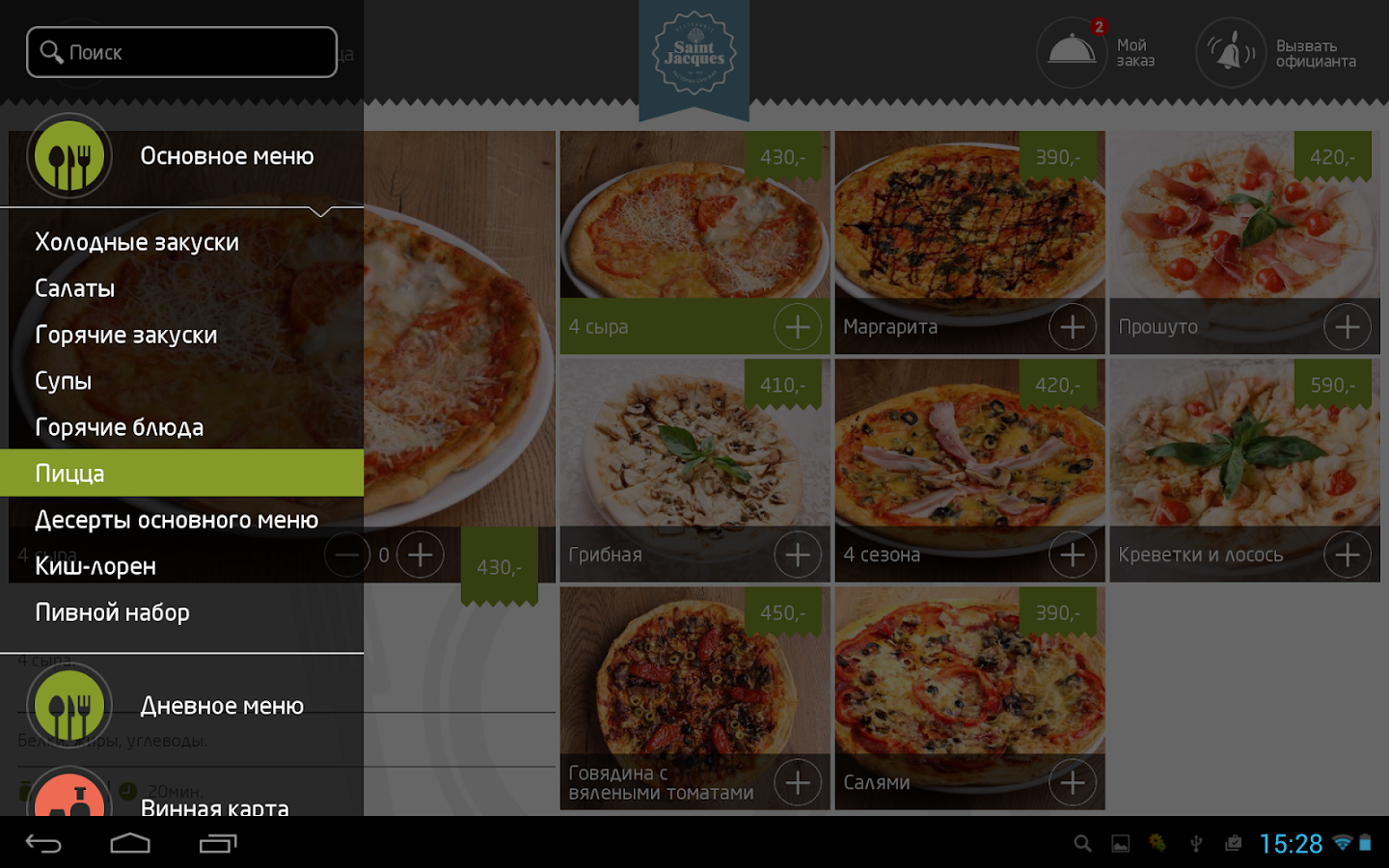 SmartMenu- screenshot