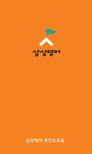 삼성영어검단초교실 검단초 검단초등학교