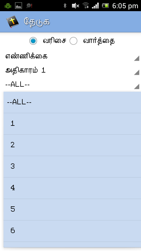 Tamil Bible RC - Thiruviviliam - screenshot