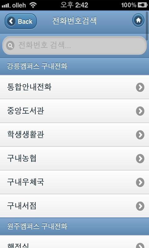 20gram (20g, 구 강대앱)- screenshot