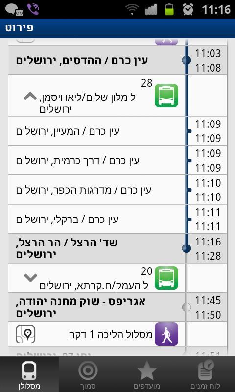 Jerusalem PT Trip Planner- screenshot