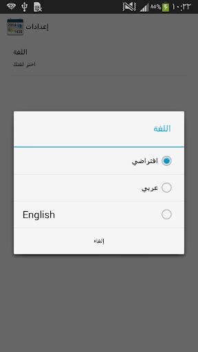 【免費工具App】محول التأريخ-APP點子