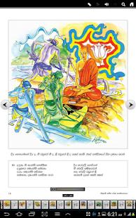 Dhammapada Sinhala,Pandita-6 screenshot