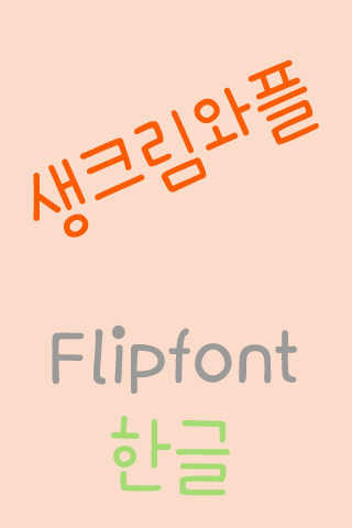 365Creamwaffle Korean Flipfont